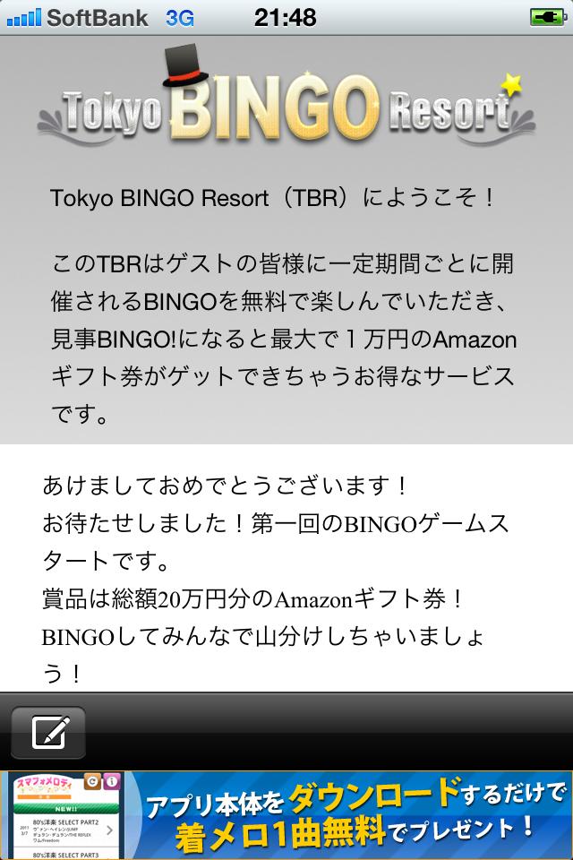 Screenshot Tokyo BINGO Resort(Free)